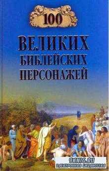 Константин Рыжов - 100 великих библейских персонажей (2009)