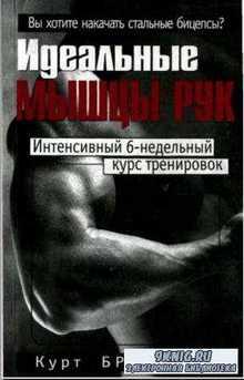 Курт Брунгардт - Идеальные мышцы рук. Интенсивный 6-недельный курс трениров ...