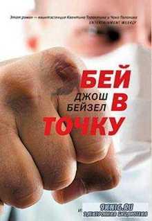 Джош Бейзел - Собрание сочинений (2 книги) (2009-2017)