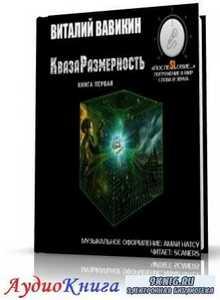 Вавикин Виталий - КвазаРазмерность (АудиоКнига)