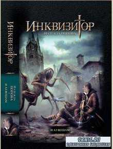 Надежда Попова - Собрание сочинений (7 книг) (2013-2015)