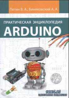 Виктор Петин, Александр Биняковский - Практическая энциклопедия Arduino (2017)