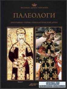 Великие династии мира (15 книг) (2012)