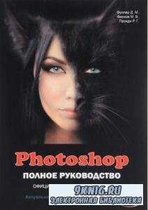 Д. Фуллер, М. Финков, Р. Прокди - Photoshop. Полное руководство. Официальная русская версия (2017)