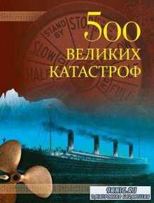 Николай Непомнящий - 500 великих катастроф (2012)