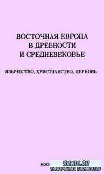 Восточная Европа в древности и средневековье (20 выпусков) (1990-2015)