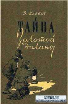 Василий Клепов - Собрание сочинений (6 произведений) (1957-1973)