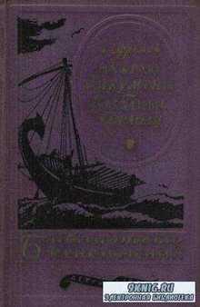 Иван Ефремов - На краю Ойкумены. Звездные корабли (1956)
