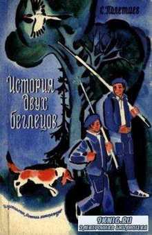Самуил Миримский (Самуил Полетаев) - Собрание сочинений (12 книг) (1965-198 ...