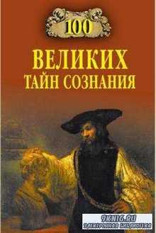 Анатолий Бернацкий - 100 великих тайн сознания (2011)