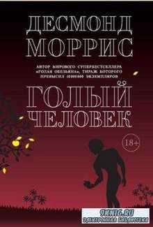 Десмонд Моррис - Голый человек (сборник) (2017)
