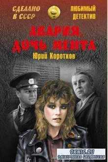 Юрий Коротков - Авария, дочь мента (2016)