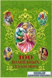 100 волшебных сказок мира (2013)