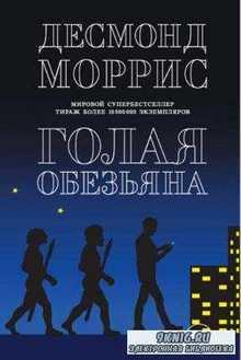 Десмонд Моррис - Собрание сочинений (5 книг) (2004-2017)