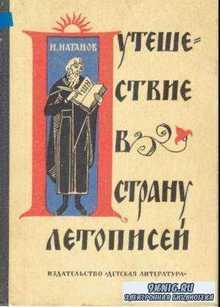 Натан Натанов - Путешествие в страну летописей (1965)
