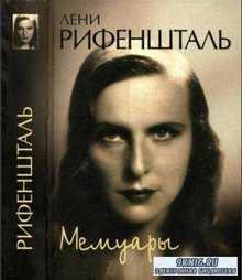 Лени Рифеншталь - Мемуары (2006)