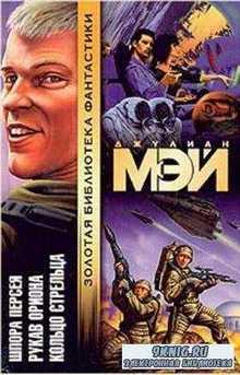 Джулиан Мэй - Собрание сочинений (15 книг) (1995-2003)