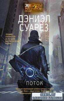 Звезды научной фантастики (10 книг) (2015-2017)