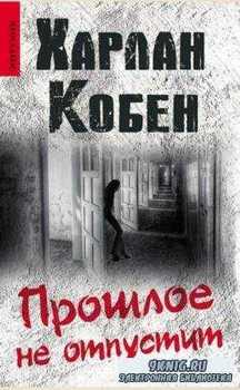 Харлан Кобен - Собрание сочинений (21 книга) (2008-2016)