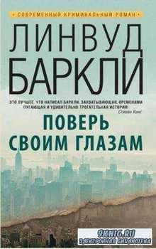 Линвуд Баркли - Собрание сочинений (9 книг) (2009-2017)