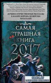 Самая страшная книга (Антология) (9 книг) (2014-2017)