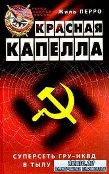 Жиль Перро - Красная капелла. Суперсеть ГРУ-НКВД в тылу III рейха (2004)