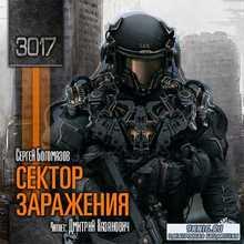 3017. Сектор заражения (Аудиокнига)