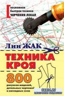 Жак Л. - Техника кроя. 800 рисунков моделей, детальных чертежей и наглядных схем (2013)