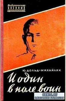 Юрий Дольд-Михайлик - И один в поле воин (3 книги) (1958-1994)