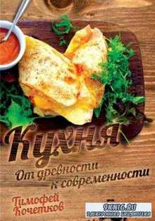 Кочетков Т. А. - Кухня. От древности к современности (2017)