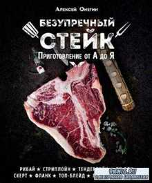 Онегин А. - Безупречный стейк: приготовление от А до Я (2017)