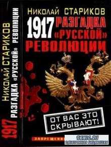 Стариков Н. - 1917. Разгадка «русской» революции (2011)