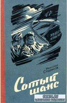 Николай Стуриков - Сотый шанс (1979)