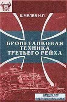 Игорь Шмелев - Бронетанковая техника третьего рейха (1996)