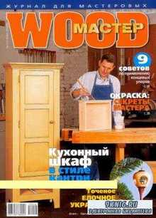Wood Мастер №6  (ноябрь-декабрь /  2010)
