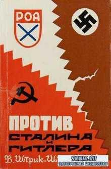 В. Штрик-Штрикфельдт - Против Сталина и Гитлера: Генерал Власов и Русское Освободительное Движение (2003)