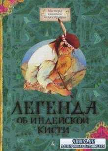 Александра Евстратова - Легенда об индейской кисти (2010)