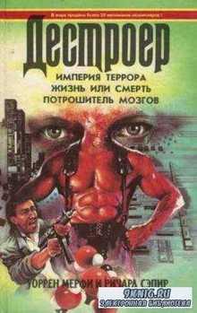 Уоррен Мерфи, Ричард Сэпир - Империя террора. Жизнь или смерть. Потрошитель мозгов (1995)