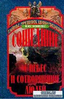 Конелес В.Ю. - Сошедшие с небес и сотворившие людей (2000)