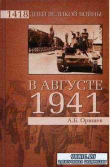 1418 дней Великой войны (20 книг) (2010-2012)