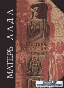 Д. Дудко - Матерь Лада. Божественное родословие славян. Языческий пантеон (2004)
