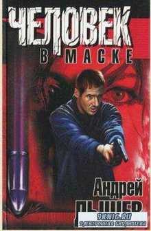 Русская бойня (11 книг) (1996-2000)