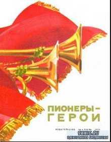 Пионеры-герои (28 книг) (1974-1982)