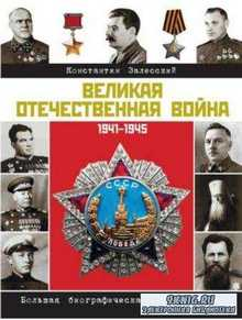 Константин Залесский - Великая Отечественная война. Большая биографическая энциклопедия (2013)