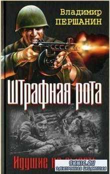 Война. Штрафбат (81 книга) (2015)