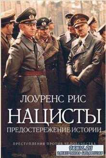 Лоуренс Рис - Нацисты. Предостережение истории (2014)