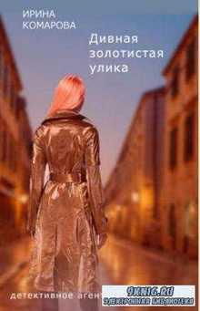 Ирина Комарова - Собрание сочинений (15 книг) (2001-2016)