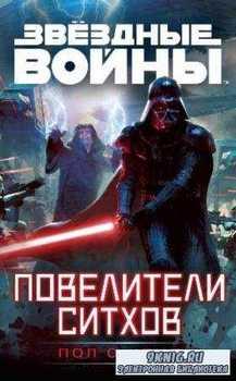 Пол С. Кемп - Звёздные войны: Повелители ситхов (2017)