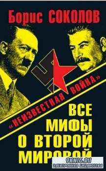 Борис Соколов - Все мифы о Второй Мировой: «Неизвестная война» (2012)