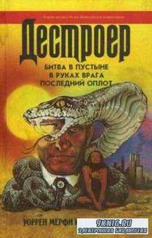 Уоррен Мерфи, Ричард Сэпир - Битва в пустыне. В руках врага. Последний оплот (1994)